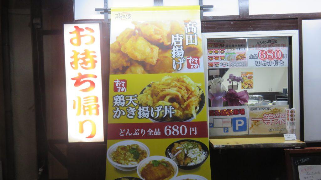 高田屋メニュー