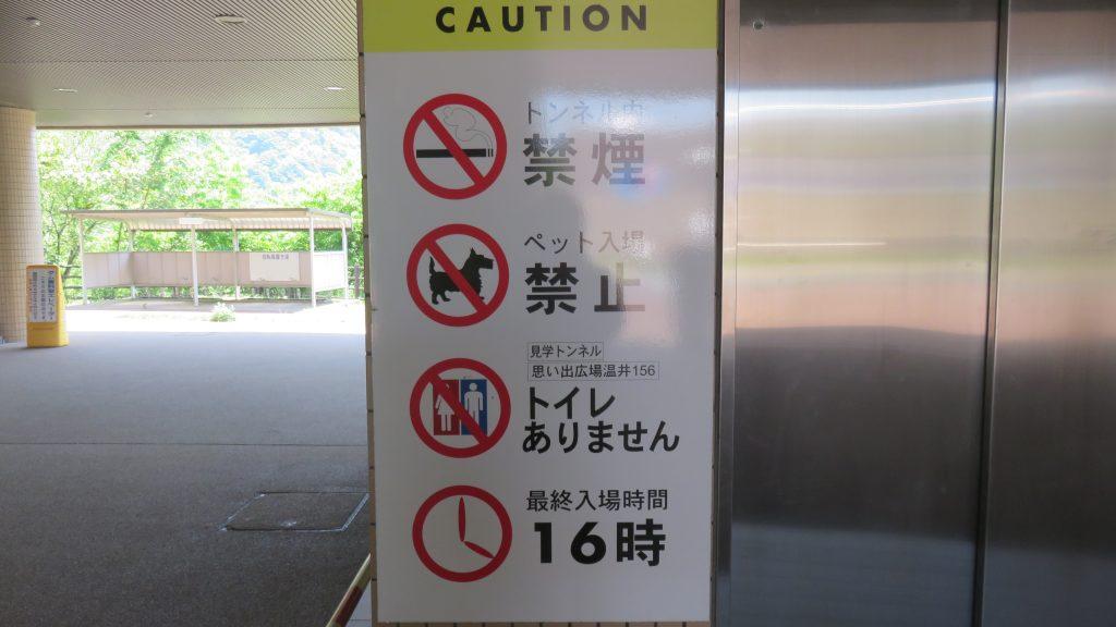 エレベーターの禁止事項