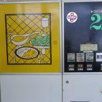 カレーのレトロ自販機