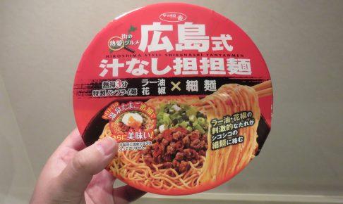サッポロ一番広島式汁なし担々麺
