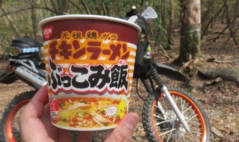 チキンラーメンぶっこみ飯とバイクと山の中