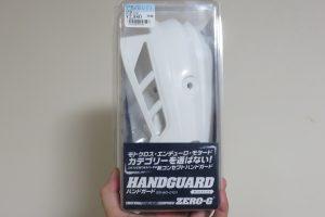ZERO-Gのハンドガード