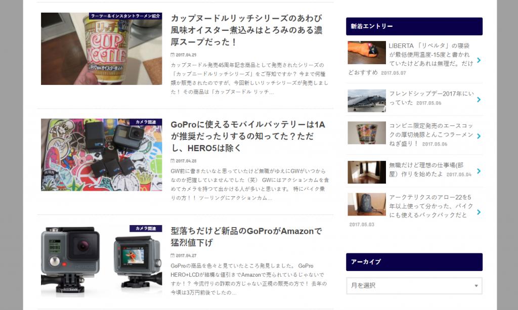 自分のブログ