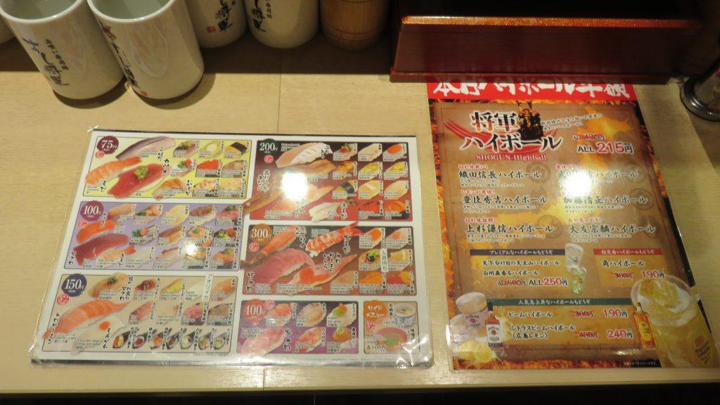 寿司屋のメニュー