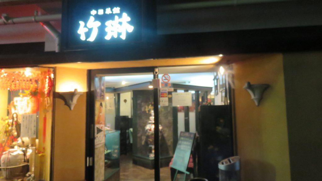 竹琳の入り口