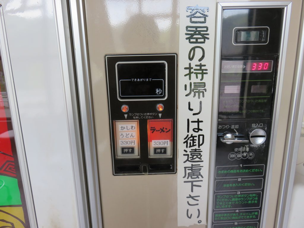 レトロ自販機