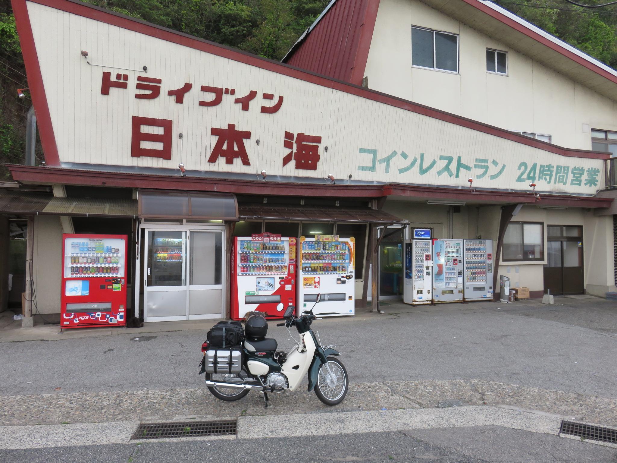 スーパーカブ110とドライブイン日本海