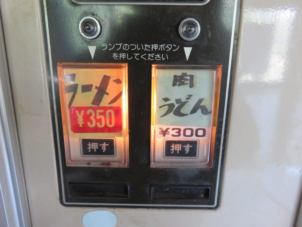 レトロ自販機のメニュー