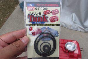携行缶とパッキンセット